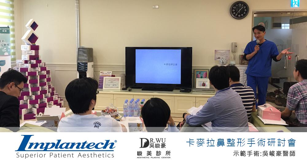卡麥拉鼻整形手術研討會-吳峻豪醫師
