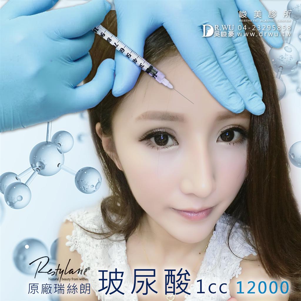 【Restylane®瑞絲朗®|玻尿酸1cc12000】峻美診所