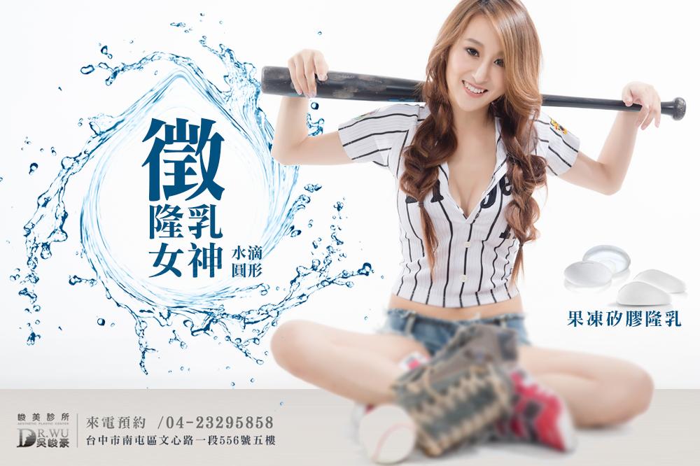 【2018徵選計畫|水滴感|美胸女神】峻美診所 Dr. Wu 吳峻豪