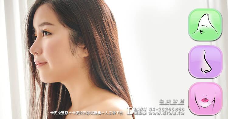 【面部整形】女神感的三種手術一次完成 |卡麥拉豐額+卡麥拉三段式隆鼻+人工骨墊下巴|