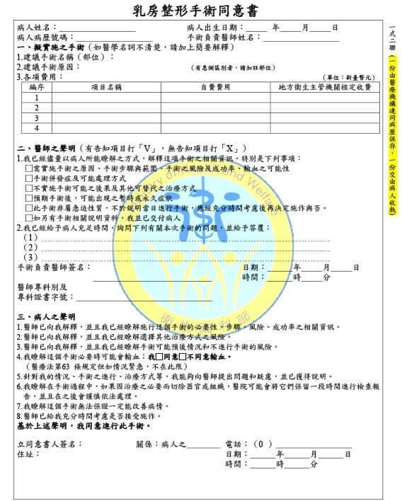01乳房整形手術同意書及說明書(範本)|峻美診所