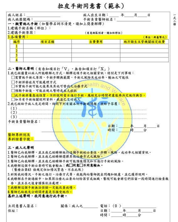 05拉皮手術同意書及說明書(範本)|峻美診所