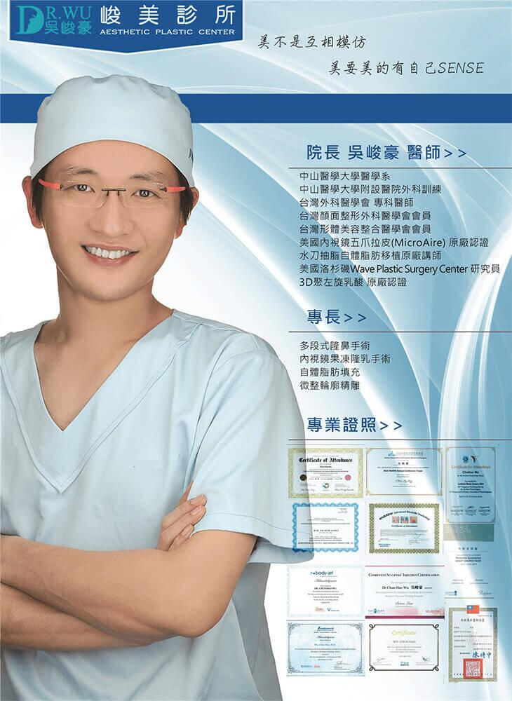 Dr. Wu 吳峻豪|專業隆乳隆鼻手術權威|台中峻美診所