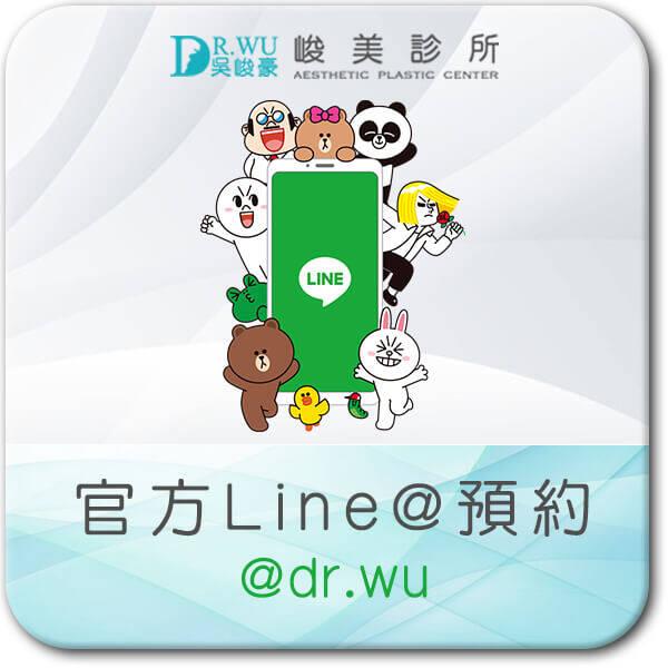 峻美診所LINE