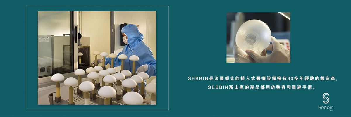 "Sebbin""賽彬""矽膠充填之乳房植人物(俗稱柔滴)|峻美診所"