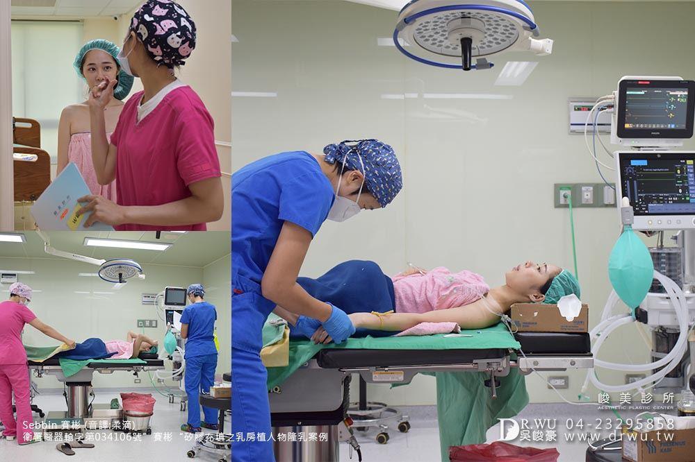 【台中隆乳】柔滴?它是賽彬!是乳房植入物!|賽彬Sebbin隆乳案例|內視鏡隆乳手術|峻美診所
