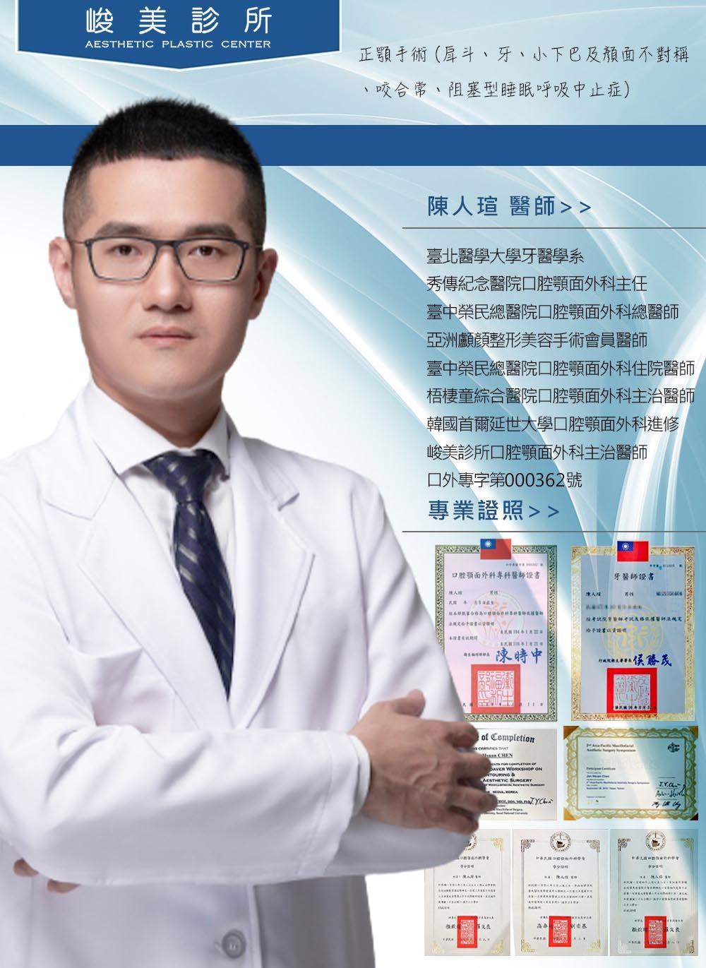 陳人瑄醫師|口腔顎面外科主治醫師|台中峻美診所