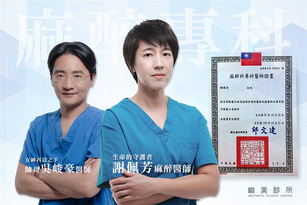 謝佩芳醫師|麻醉專科主治醫師|台中峻美診所