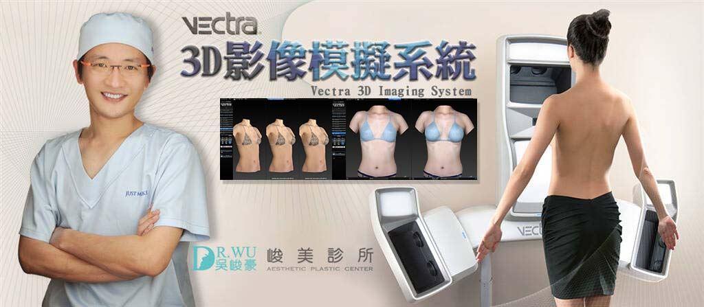 Vectra 3D模擬影像系統-吳峻豪醫師