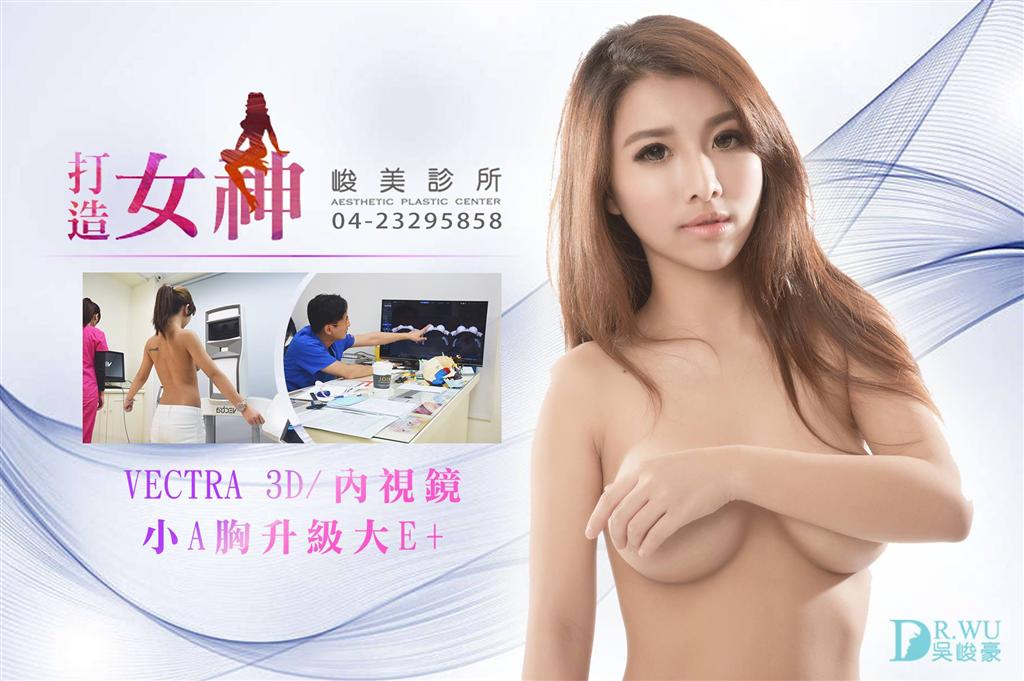 隆乳術後內衣推薦|隆乳術後保養|隆乳胸罩建議|台中峻美診所
