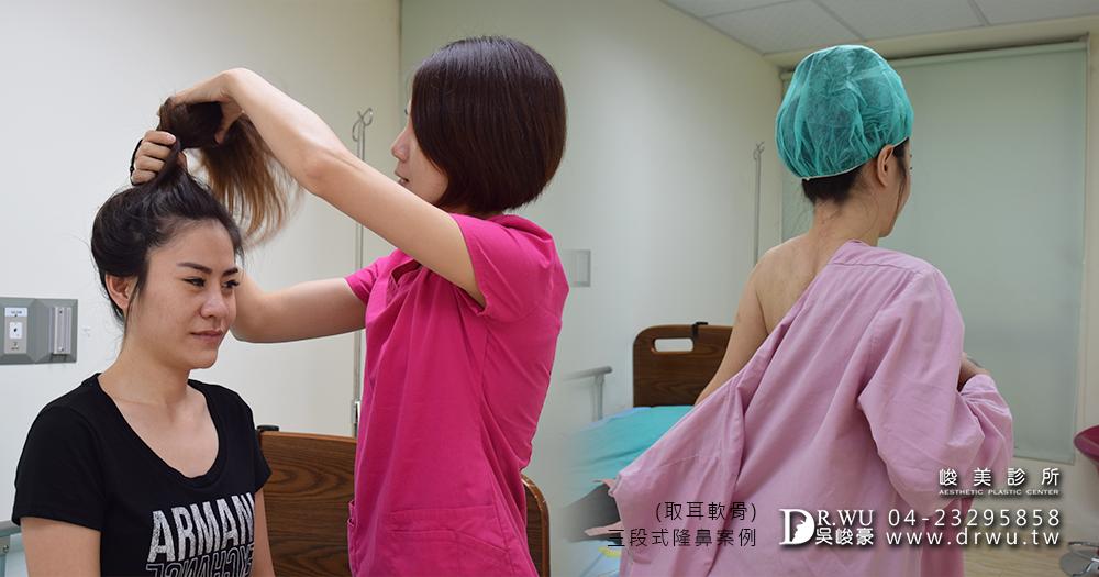 隆鼻手術前更換手術衣│自體耳骨隆鼻手術準備